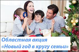 Областная акция «Новый год в кругу семьи»