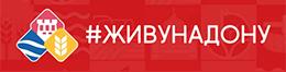 Баннер 'ЖивунаДону.рф'