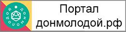Баннер 'Донмолодой.рф'
