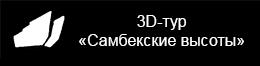 Баннер '3D-тур Самбекские высоты'